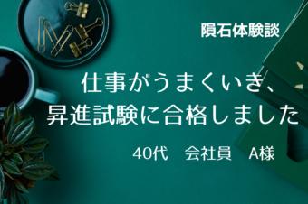 【隕石体験談】仕事運がアップする秘訣★