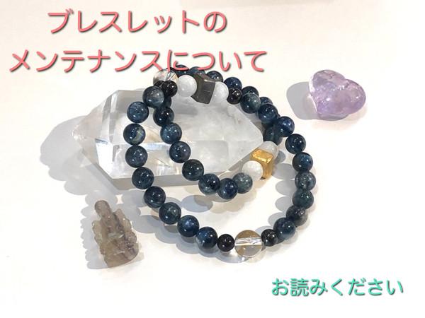 【ギベオン隕石×天然石ブレスレット】のメンテナンスについて