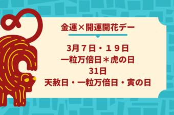 三月は金運×開運開花デー★オススメ商品と、新企画のお知らせです!