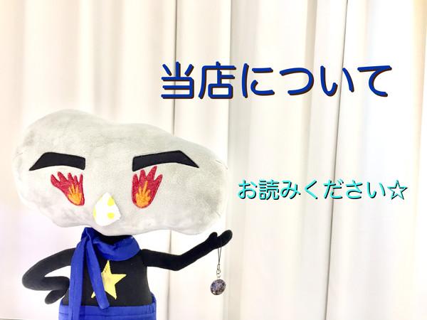 ★当店について★
