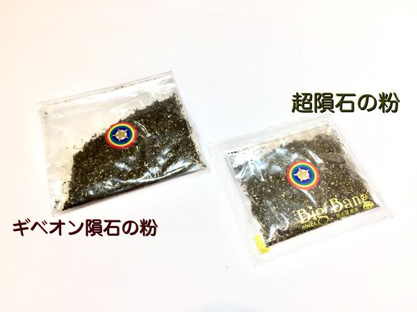 【超隕石の粉】と【ギベオン隕石の粉】の違いとは?