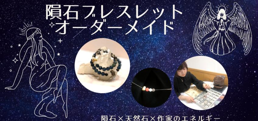 新商品★【隕石入りオーダーメイドブレスレット】とは?