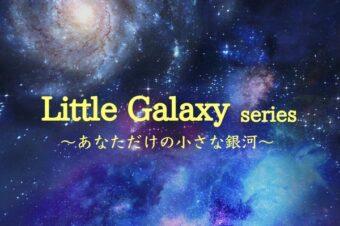 新商品★【Little Galaxy】シリーズ、販売開始しました!