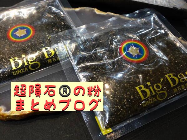 超隕石の粉★まとめブログ