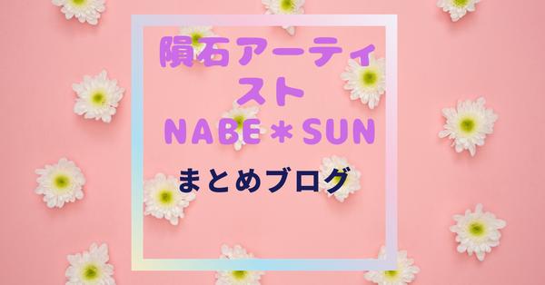 隕石アーティスト★nabe*sun まとめブログ