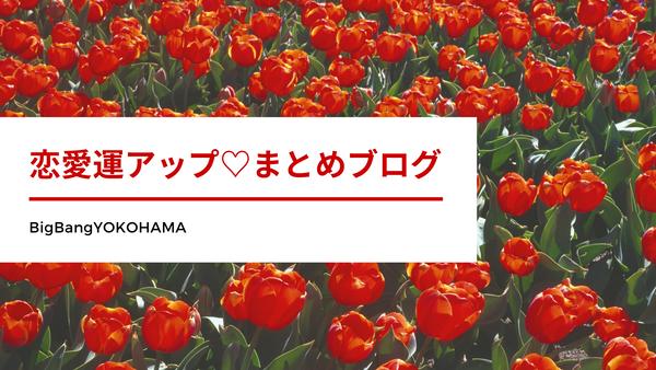 恋愛運アップ♡まとめブログ