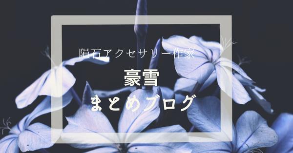 隕石アクセサリー作家★豪雪 まとめブログ