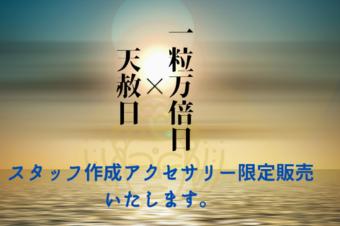 【6月15日★最強開運日】は【特別商品】を販売します!