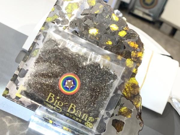 身体の内側から整えよう!★超隕石の粉