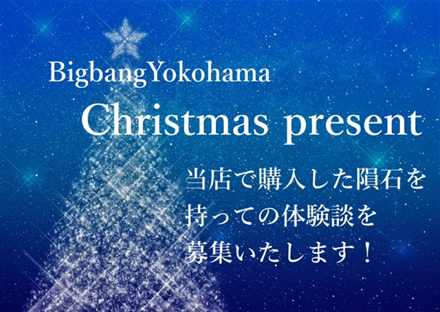 クリスマスプレゼント企画★隕石体験談を募集しております!