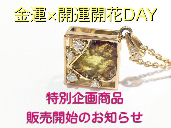 三月最初の金運×開運開花デー間近!特別商品・販売開始のお知らせ★