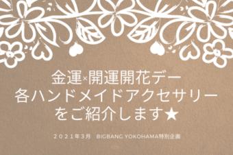 【金運×開運開花デー特別ver.】各ハンドメイドアクセサリーのご紹介★