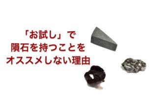 「お試し」で隕石を持つことをオススメしない理由★