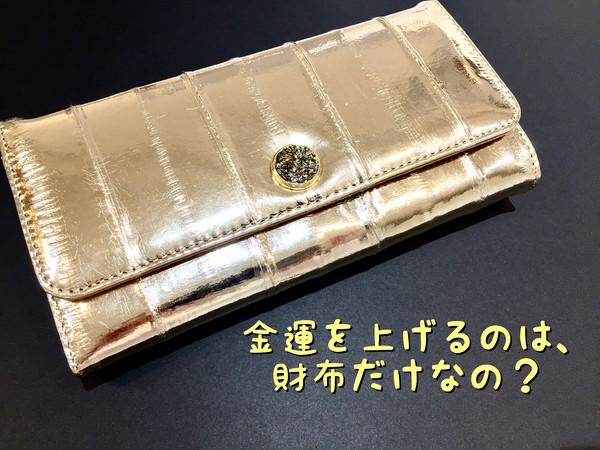 金運を上げてくれるのは【財布】しか無いの?