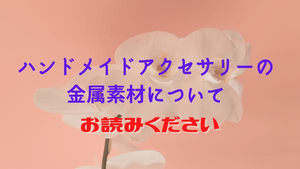 ハンドメイドアクセサリーの【金属素材】と【お取り扱い方法】に関して★