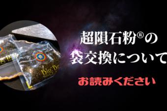 【超隕石®の粉】の【袋交換】について★