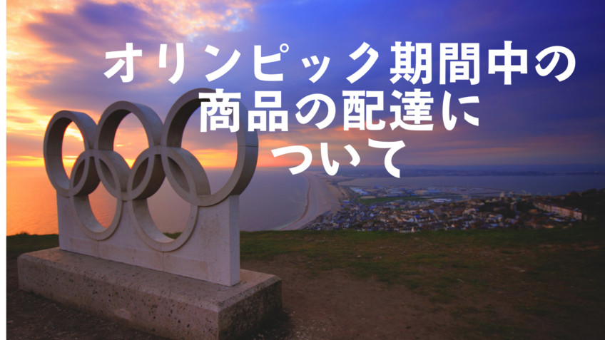 東京オリンピック・パラリンピック期間中における、商品の配達について