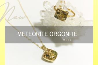 【新作!】超隕石×オルゴナイトアクセサリー★