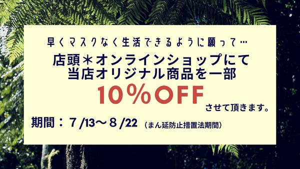 【作家作品10%OFF】特別セールのお知らせ★