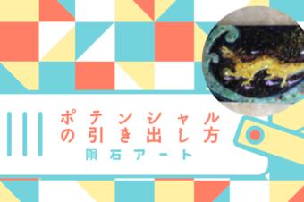 発見!【隕石アート】のポテンシャルの引き出し方★